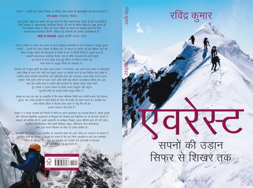 Many Everests-Hindi (1)_page-0001