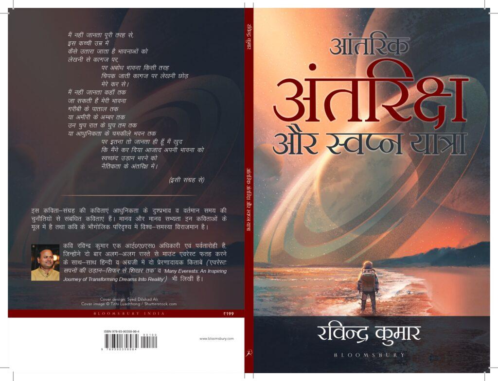 Aantarik Antariksh Cover Back